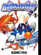 【全1-12セット】バガタウェイ(BLADE COMICS(ブレイドコミックス))