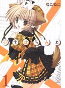 【1-5セット】ぷちはうんど(BLADE COMICS(ブレイドコミックス))