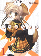 【全1-9セット】ぷちはうんど(BLADE COMICS(ブレイドコミックス))