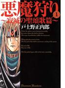 【全1-7セット】悪魔狩り ―寂滅の聖頌歌篇―(BLADE COMICS(ブレイドコミックス))