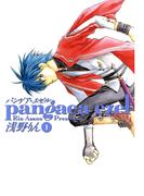 【1-5セット】パンゲア・エゼル(avarus SERIES(ブレイドコミックスアヴァルス))
