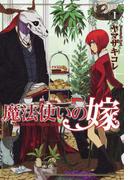 【全1-8セット】魔法使いの嫁(BLADE COMICS(ブレイドコミックス))