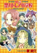 【全1-2セット】私立聖カトレア小学校(BLADE COMICS(ブレイドコミックス))