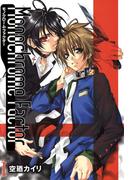 【1-5セット】モノクローム・ファクター(avarus SERIES(ブレイドコミックスアヴァルス))