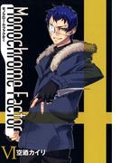 【6-10セット】モノクローム・ファクター(avarus SERIES(ブレイドコミックスアヴァルス))