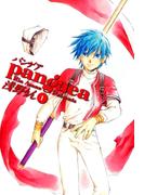 【全1-5セット】パンゲア(マッグガーデンコミックス)
