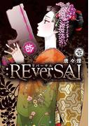 【全1-2セット】:REverSAL(Beat'sコミックス)