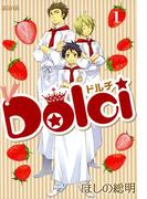 【全1-3セット】Dolci(avarus SERIES(ブレイドコミックスアヴァルス))
