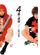 【全1-2セット】4番の卓球(Beat'sコミックス)