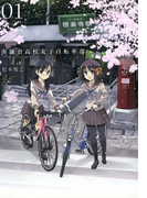 【1-5セット】南鎌倉高校女子自転車部(BLADE COMICS(ブレイドコミックス))