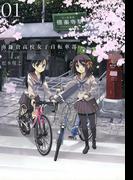 【全1-8セット】南鎌倉高校女子自転車部(BLADE COMICS(ブレイドコミックス))