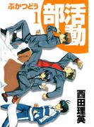 【全1-2セット】部活動(BLADE COMICS(ブレイドコミックス))