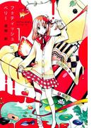 【全1-5セット】フェティッシュベリー(avarus SERIES(ブレイドコミックスアヴァルス))