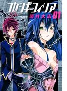 【全1-2セット】フカシギフィリア(BLADE COMICS(ブレイドコミックス))
