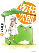 【全1-3セット】蜜柑次郎(avarus SERIES(ブレイドコミックスアヴァルス))