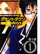 【全1-4セット】カウントダウン 7days(avarus SERIES(ブレイドコミックスアヴァルス))