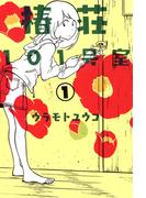 【全1-3セット】椿荘101号室(EDEN)