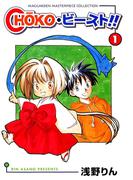 【全1-4セット】choko・ビースト !!(マッグガーデンコミックス)
