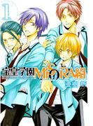 【全1-4セット】宝皇学園MiSORA組(avarus SERIES(ブレイドコミックスアヴァルス))