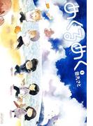 【全1-4セット】めくるめく(avarus SERIES(ブレイドコミックスアヴァルス))