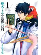 【1-5セット】椎名くんの鳥獣百科(avarus SERIES(ブレイドコミックスアヴァルス))