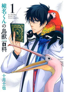 【全1-8セット】椎名くんの鳥獣百科(avarus SERIES(ブレイドコミックスアヴァルス))