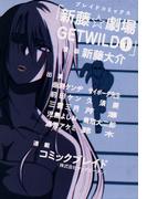 【全1-2セット】新藤☆劇場 GET WILD(BLADE COMICS(ブレイドコミックス))