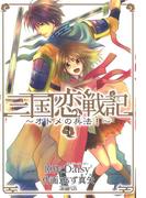 【全1-5セット】三国恋戦記~オトメの兵法!~(avarus SERIES(ブレイドコミックスアヴァルス))
