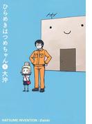 【全1-6セット】ひらめきはつめちゃん(BLADE COMICS(ブレイドコミックス))