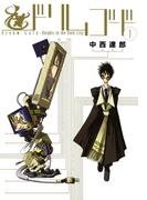 【全1-5セット】ドリムゴード -Knights in the Dark City-(BLADE COMICS(ブレイドコミックス))
