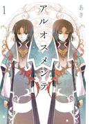 【全1-6セット】アルオスメンテ(ZERO-SUMコミックス)