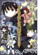 【1-5セット】コーセルテルの竜術士~子竜物語~(ZERO-SUMコミックス)