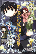 【全1-9セット】コーセルテルの竜術士~子竜物語~(ZERO-SUMコミックス)
