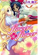 【全1-2セット】flower*flower(百合姫コミックス)