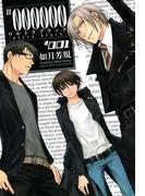 【全1-7セット】#000000 ―ultra black―(ZERO-SUMコミックス)