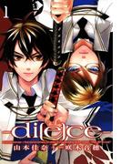 【1-5セット】di[e]ce―ダイス―(ZERO-SUMコミックス)