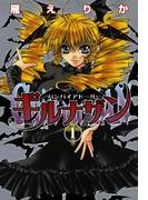 【全1-6セット】バンパイアドール・ギルナザン(ZERO-SUMコミックス)