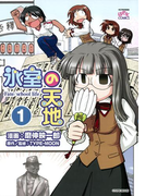 【全1-10セット】氷室の天地 Fate/school life(4コマKINGSぱれっとコミックス)