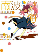 【全1-3セット】南波と海鈴(百合姫コミックス)