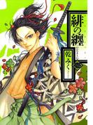 【1-5セット】緋の纏(ZERO-SUMコミックス)
