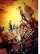 【全1-2セット】天使時計(ZERO-SUMコミックス)