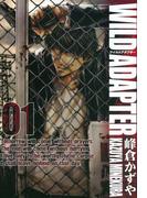 【1-5セット】WILD ADAPTER(ZERO-SUMコミックス)