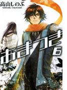 【6-10セット】あまつき(ZERO-SUMコミックス)
