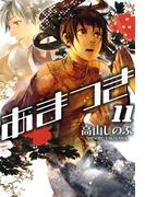 【11-15セット】あまつき(ZERO-SUMコミックス)