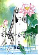 【全1-4セット】モノクローム・ガーデン(ZERO-SUMコミックス)