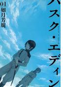 【全1-4セット】ハスク・エディン husk of Eden(ZERO-SUMコミックス)