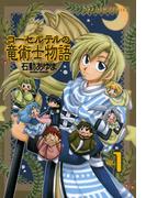 【1-5セット】コーセルテルの竜術士物語(ZERO-SUMコミックス)