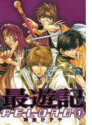 【1-5セット】最遊記RELOAD(ZERO-SUMコミックス)