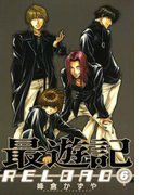 【6-10セット】最遊記RELOAD(ZERO-SUMコミックス)