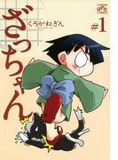 【全1-3セット】ざっちゃん(4コマKINGSぱれっとコミックス)